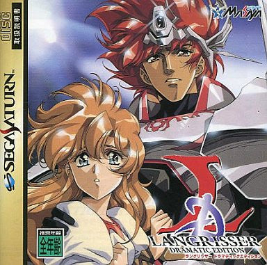 Image for Langrisser: Dramatic Edition