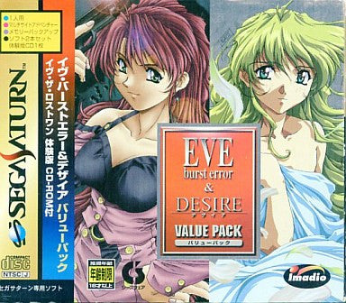 Image 1 for EVE burst error & Desire Value Pack