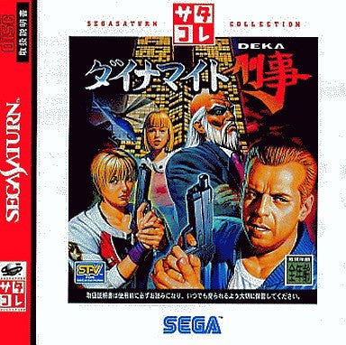 Dynamite Deka (SegaSaturn Collection)