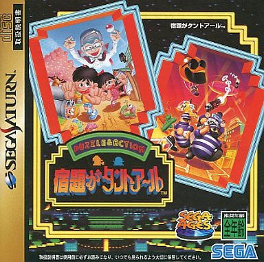 Image for Sega Ages: Shukudai ga Tant-R