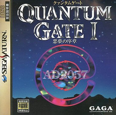 Image for Quantum Gate I: Akuma no Joshou