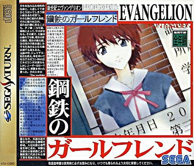 Image for Neon Genesis Evangelion: Iron Maiden