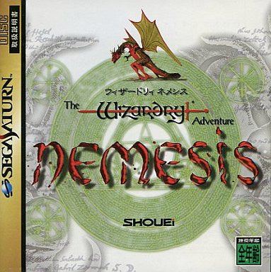 Image 1 for Wizardry Nemesis