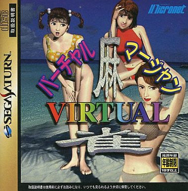 Image 1 for Virtual Mahjong