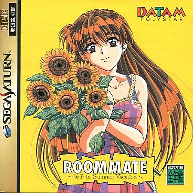 Image 1 for Roommate: Ryouko in Summer Vacation