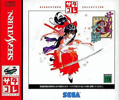 Image for Sakura Taisen (Saturn Collection)