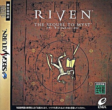 Image for Riven: The Sequel to Myst