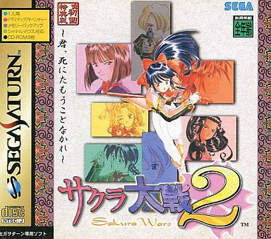 Image 1 for Sakura Taisen 2 [Special Edition]