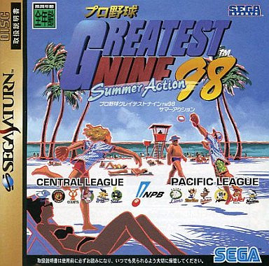 Pro Yakyuu Greatest Nine '98 Summer (w/o spinecard)
