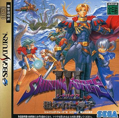 Image for Shining Force III Scenario 2