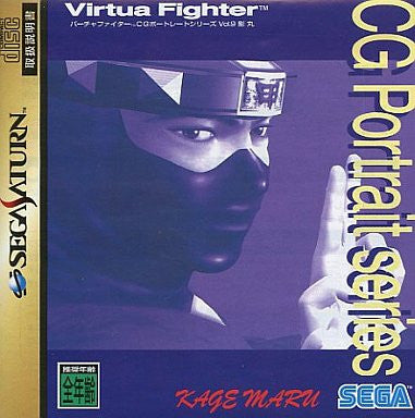 Virtua Fighter CG Portrait Series Vol.9: Kage Maru