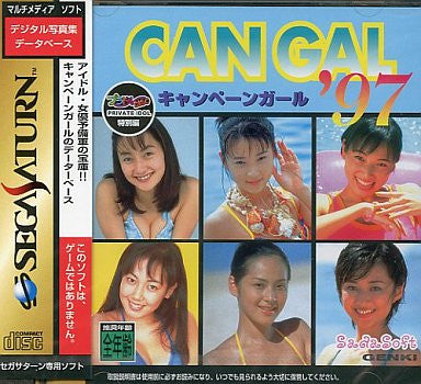 Image 1 for Private Idol Disc Tokubetsu-hen: Campaign Girl '97