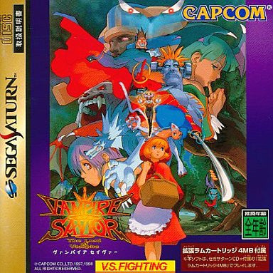 Image for Vampire Savior (w/ 4MB RAM Cart)