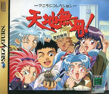 Image 1 for Tenchi Muyou! Toukou Muyou ~Aniraji Collection~