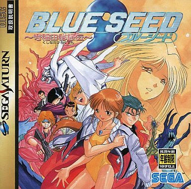 Image 1 for Blue Seed