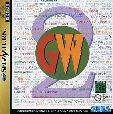 Image 1 for Game-Ware Vol. 2