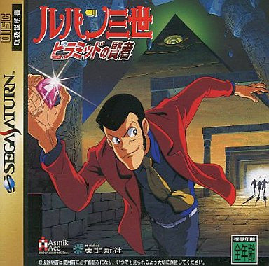 Image for Lupin Sansei: Pyramid no Kenja