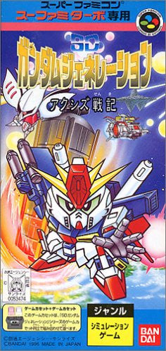 SD Gundam Generation: Axis Senki (Sufami Turbo)