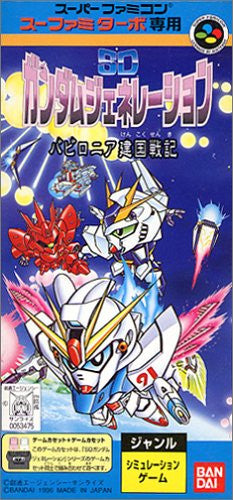 Image 1 for SD Gundam Generation: Babylonia Kenkoku Senki (Sufami Turbo)