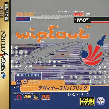 Image for Wipeout
