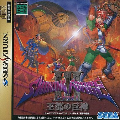 Image for Shining Force III Scenario 1