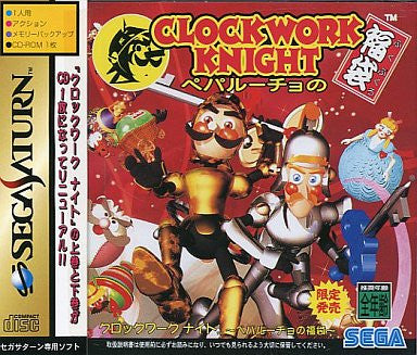 Image 1 for Clockwork Knight: Pepperouchau no Fukubukuro
