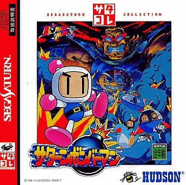 Image for Bomberman SS (Saturn Collection)