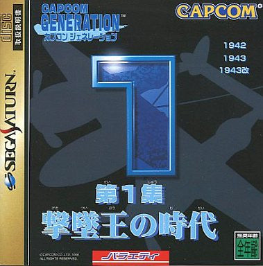 Image for Capcom Generation 1