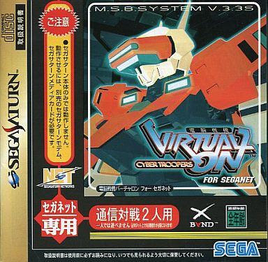 Cyber Troopers Virtual On for SegaNet