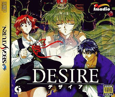 Image 1 for Desire