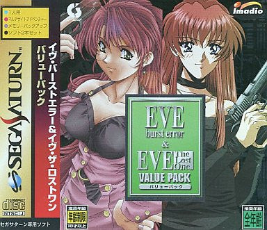 Image for EVE burst error & EVE The Lost One Value Pack