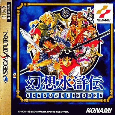 Image for Gensou Suikoden