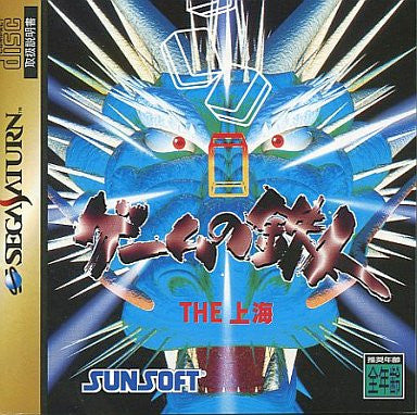 Game no Tetsujin: The Shanghai