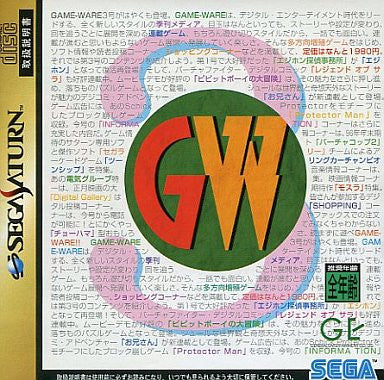 Image for Game-Ware Vol. 3