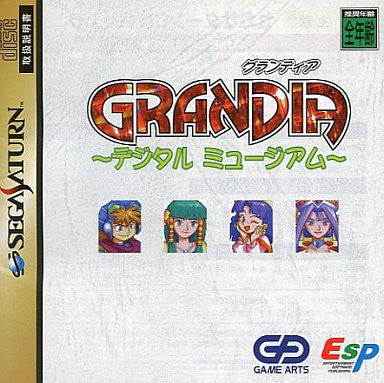 Image for Grandia Digital Museum