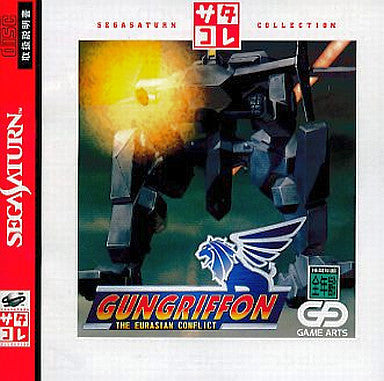 Image for GunGriffon: The Eurasian Conflict (Saturn Collection)