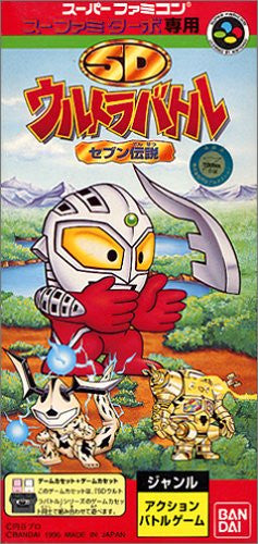 Image 1 for SD Ultra Battle: Seven Densetsu (Sufami Turbo)