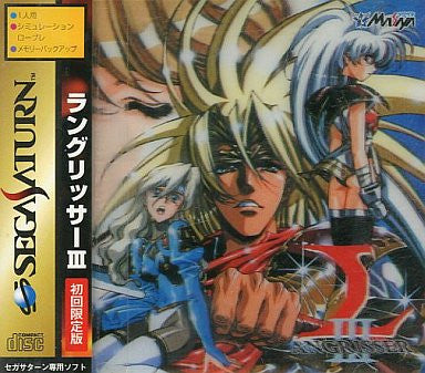 Image 1 for Langrisser III [Limited Edition]