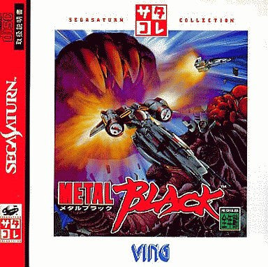 Image for Metal Black (Saturn Collection)