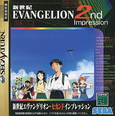 Image 1 for Neon Genesis Evangelion 2nd Impression