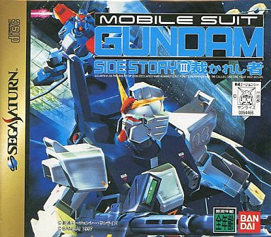 Image for Mobile Suit Gundam Gaiden III: Sabakareshi Mono [Limited Edition]