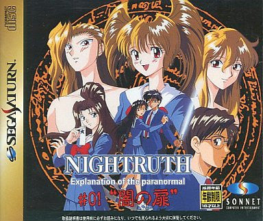 Image for Nightruth Explanation of the Paranormal: Yami no Tobira
