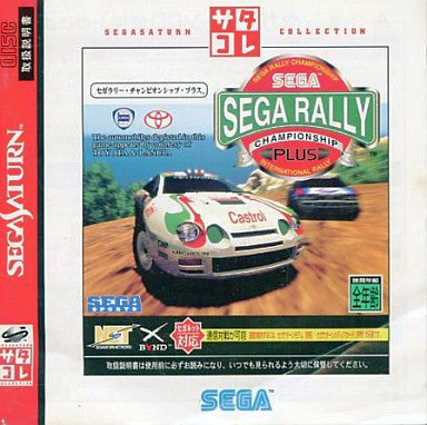 Image 1 for Sega Rally Championship Plus (Saturn Collection)