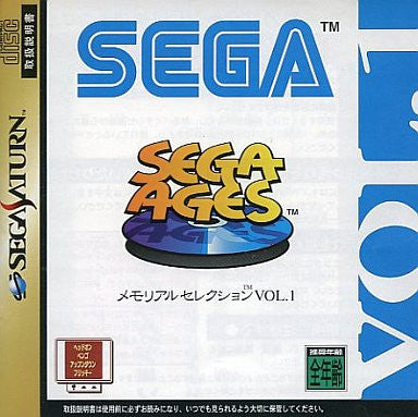 Image 1 for Sega Ages Memorial Selection Vol. 1