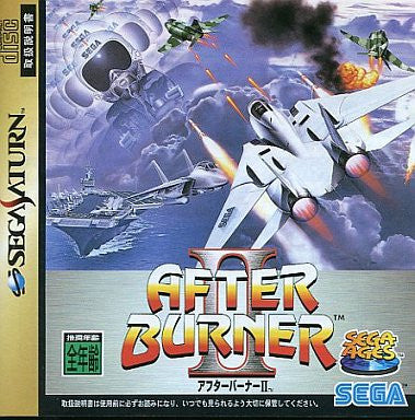 Image 1 for Sega Ages: After Burner II