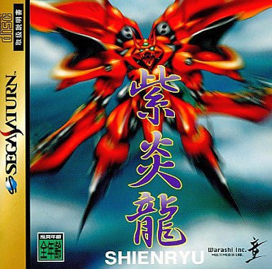 Image for Shienryu