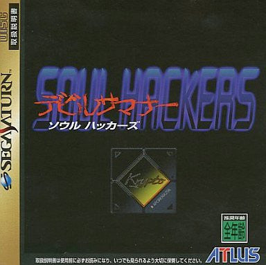 Shin Megami Tensei: Devil Summoner 2- Soul Hackers
