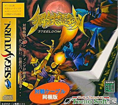 Image for Steeldom (w/ System Link Cable)