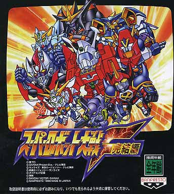 Image for Super Robot Taisen F Final