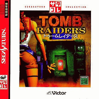 Image 1 for Tomb Raiders (Saturn Collection)